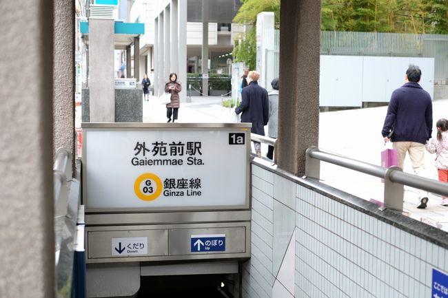 銀座線 外苑前駅からのルート | ...