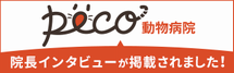 日本最大級のペット情報メディアPECO運営サービス%20PECO動物病院に、院長インタビューが掲載されました!