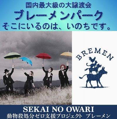 院長が理事をしております保護団体、 「はーとinはーとZR」は、SEKAI NO OWARIが立ち上げた日本最大級の大譲渡会【ブレーメンパーク】に参加いたします。