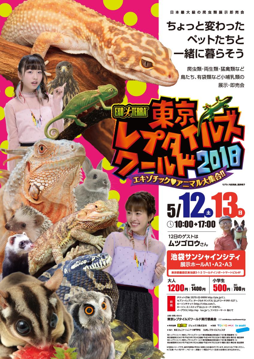 東京レプタイルズワールド~エキゾチックアニマル大集合~に出演します。